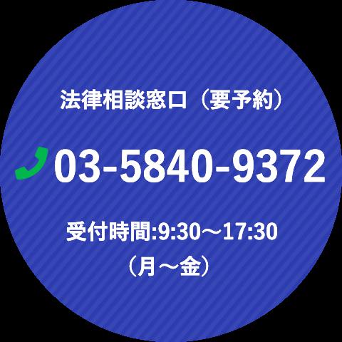 法律相談窓口(要予約)TEL:03-5840-9372 受付時間:9:30~17:30(月~金)