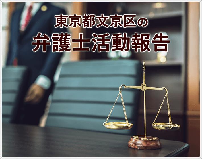 東京都文京区 弁護士活動報告