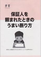 『保証人を頼まれたときのうまい断り方』  発行所 中小企業経営研究会  著者 小倉保志
