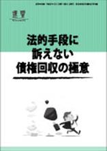 『法的手段に訴えない債権回収の極意』  発行所 中小企業経営研究会  著者 小倉保志