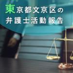 東京都文京区の弁護士活動報告_アイキャッチ画像