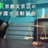 東京都文京区の弁護士活動報告